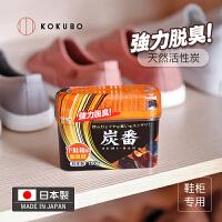 【热销爆款】kokubo小久保日本进口鞋柜除臭剂鞋子去异味杀菌消臭除味剂炭盒