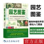 正版 园艺图鉴 四川人民出版社