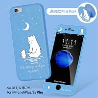 苹果6plus手机壳ipone6p钢化膜5.5寸6s保护套6pius软胶a1699a1524
