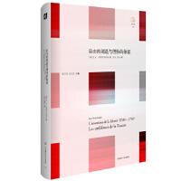 【旧书二手书9成新】自由的创造与理性的象征 [瑞士]让・斯塔罗宾斯基 9787567525726 华东师范大学出版社