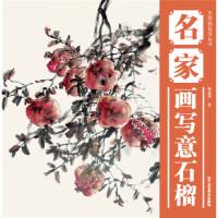 【二手书9成新】中国画技法丛书 名家画写意石榴曹瑞华9787514003093北京工艺美术出版社