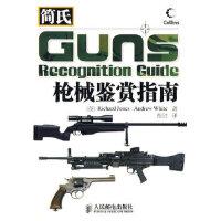 简氏枪械鉴赏指南,人民邮电出版社,(英)约翰斯,(英)怀特,张��9787115199140