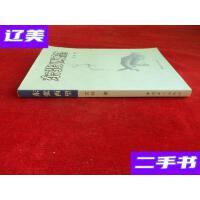 [二手旧书9成新]东张西望 /艾丹 中国工人出版社