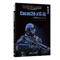 Cocos2d-x实战:工具卷