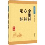 金刚经・心经・坛经(中华经典藏书・升级版)