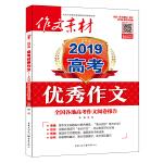 作文素材增刊 2019年高考优秀作文 全国各地高考作文阅卷报告