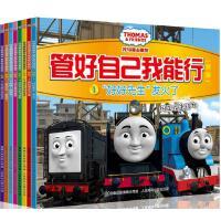 托马斯书籍全套8册和他的朋友们儿童幼儿绘本3-4-6-7周岁幼儿园字少图多的图书大班学前班启蒙5-7岁小火车睡前故事书