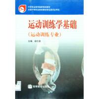 运动训练学基础 容仕霖 9787040117370 高等教育出版社