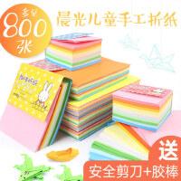 晨光儿童彩色手工纸折纸手工制作正方形剪纸幼儿园彩纸套装批发