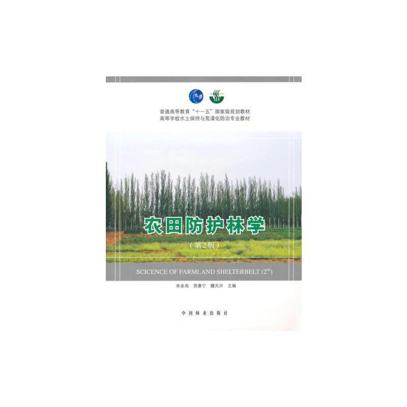 【二手旧书9成新】农田防护林学 朱金兆,贺康宁,魏天兴  中国林业出版社 9787503857