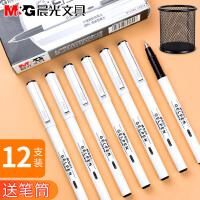 晨光中性笔0.5mm签字笔GP1390办公商务笔简约黑水笔学生用考试推荐碳素笔ins文具用品