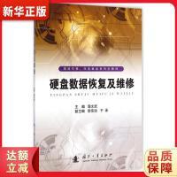 硬盘数据恢复及维修 郭文武 9787118098990 国防工业出版社 新华书店 品质保障