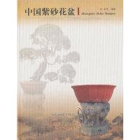 【新书店正版】 中国紫砂花盆 邵忠 中国林业出版社 9787503862977