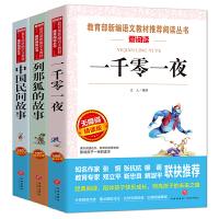 3册全套儿童故事书一千零一夜正版列那狐的故事中国民间故事五年级课外阅读书籍部编版人教语文上册指定读物三四六年级课外书必