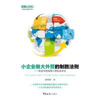 小企业做大外贸的制胜法则:职业外贸经理人带队伍手记(比世界500强案例更实用的中小企业操作法则,中小企业快速成长的实战