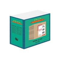 国学经典套装(共11册)