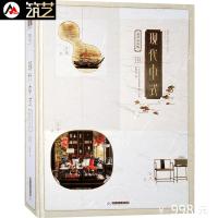 现代中式设计与实践Ⅲ 3新中式禅意风格 别墅豪宅住宅样板房样板间室内装饰装修装潢设计书籍
