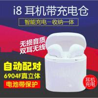 新品2018微型迷你I7I8无线蓝牙耳机带充电仓盒双耳安卓运动车载用SN9036 白色双耳+翻盖式充电仓 套餐一