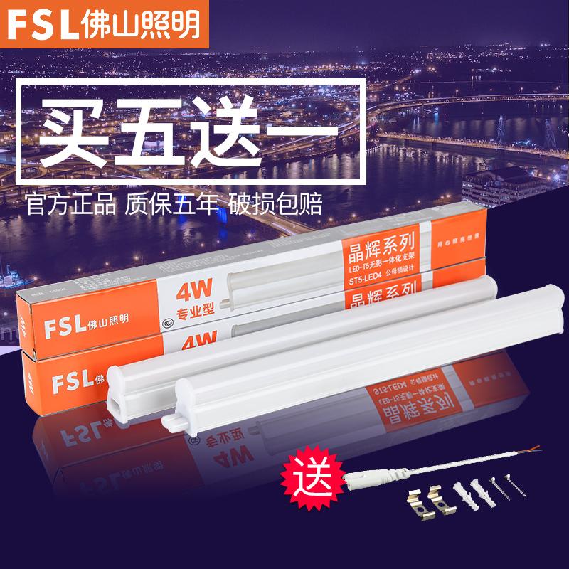 佛山照明T5led灯管一体化日光灯节能高亮支架1.2米全套灯带光管 无影对接 赠安装配件 高亮节能
