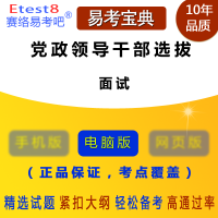 2019年党政领导干部公开选拔考试(面试)易考宝典软件 (ID:4388)章节练习/模拟试卷/强化训练/真题库/考试模