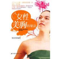 {二手旧书99成新}女性美胸的秘诀 简芝妍 安徽科学技术出版社 9787533742089