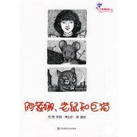 七色花�L本 阿�娜老鼠和巨�[瑞士]�K西・博�_��;漪然 �g�A� ��范大�W出版社9787561769140【正版�D�� 放心�