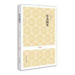 国学经典丛书:容斋随笔