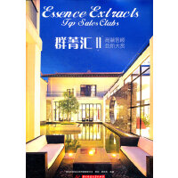 群菁汇Ⅱ――高端售楼会所大赏