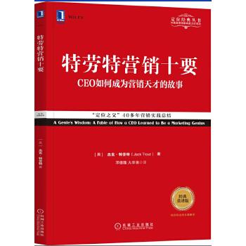 特劳特营销十要(pdf+txt+epub+azw3+mobi电子书在线阅读下载)