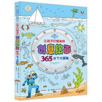 【正版现货】让孩子们痴迷的创意绘画365・水下大探秘/克莱夫