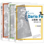 全套3册达里奥福 聊绘画大师 达芬奇 拉斐尔 卡拉瓦乔 诺贝尔文学奖获得者 绘画大师传记 绘画艺术爱好者阅读书籍 艺术