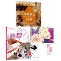 全新正版限时抢,满39包邮,活动中・・玫瑰 栽培 艺术与加工+精油生活秘笈+暖手暖心的精油手部按摩 芳香疗法书籍 玫瑰