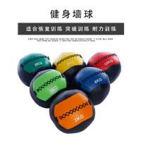突破耐力壁球球爆发力不稳定平衡力训练 健身软式药球墙球非弹力实心球