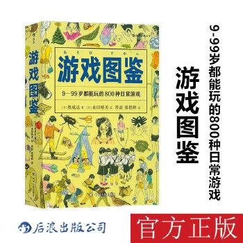 正版  游戏图鉴  四川人民出版社 畅销日本30年 销量超过百万套 4000幅插图详解800种日常游戏 9—99岁都能用的游戏全书