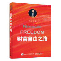 【正版】 财富自由之路
