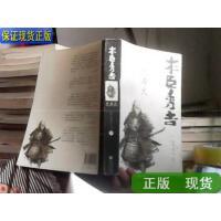 【二手旧书9成新】丰臣秀吉(下册) /[日]山冈庄八 重庆出版社