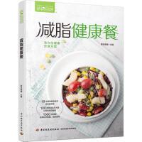 减脂健康餐 萨巴厨房 减脂食谱搭配 减脂健身餐 健康饮食书籍 健康食物蔬菜搭配表 食谱套餐菜谱 食物卡路里热量书籍