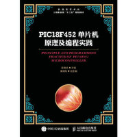 PIC18F452单片机原理及编程实践【正版图书 达额减 可开发票】