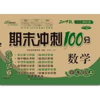 期末冲刺100分数学四年级上册19秋(BS课标版)(全新版)