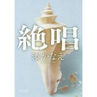现货【深图日文】�~唱 绝唱 �� かなえ 日本推理小说 告白 少女 作者 凑佳苗 又一新作 日本语 新潮社 文�煨∷� 原版
