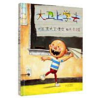 大卫上学去正版精装小学生少幼儿童宝宝情商启蒙绘本故事图画书籍0-3-4-5-6-8岁启发