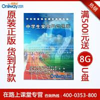 中学生安全知识题库 2CD-ROM 培训光盘讲座 包邮 货到付款 原装正版