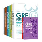 陈琦GRE再要你命3000全套十本 GRE核心词汇写作阅读白皮书黑皮书24套36套填空长难句3K系列