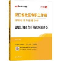 中公教育2021浙江省社区专职工作者招聘考试书:真题汇编及全真模拟预测试卷