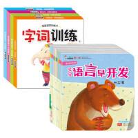 奶课早教 宝宝语言早开发+宝宝语言训练卡 套装儿童早教书激发宝宝表达兴趣0-6岁全10册正版 帮助孩子建设 与世界沟通的桥梁