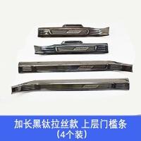 专用于16-17款大众新帕萨特门槛条迎宾踏板门槛不锈钢保护装饰条