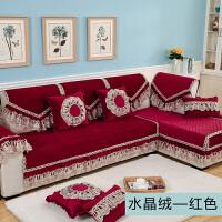 欧式沙发垫四季布艺防滑沙发巾套罩组合蕾丝真皮简约现代冬季订做 红色 水晶爱心