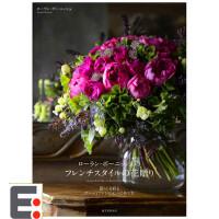 法国人气花艺设计师 劳伦特・博尔尼什法式风格插花 日本语 日本插花图书籍