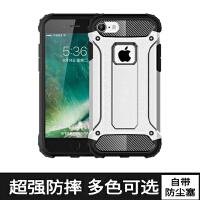 【包邮】苹果iphone7手机壳iphone7plus手机保护套iphone6s plus金刚防摔苹果5se盔甲7pl