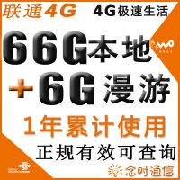 中国联通 联通4G/3G资费卡 无线上网卡 资费卡联通72G年卡 上海本地66G 包含漫游6G ipadmini剪卡累计 包一年卡